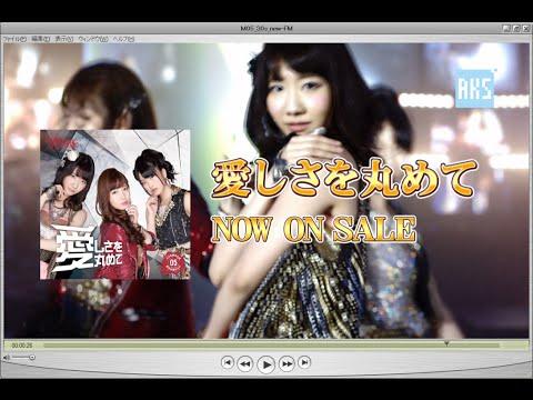 「愛しさを丸めて」TVCM / AKB48[公式]
