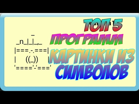 ТОП 5 ПРОГРАММ КАРТИНКИ ИЗ СИМВОЛОВ НА КЛАВИАТУРЕ - YouTube