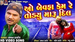 O Bewafa Kem Re Todyu Maru Dil Lakhan Thakor Gujarati New Sad Song