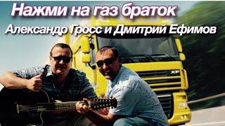 Александр Гросс и Дмитрий Ефимов-Нажми на газ браток