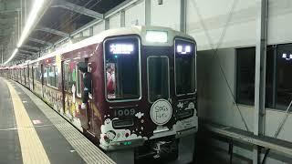 阪急電車 宝塚線 1000系 1009F 発車 三国駅