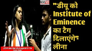 #DUSU Election 2018|| NSUI Vice President Candidate Leena Exclusive Interview||