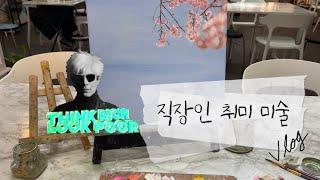 [일상vlog]직장인 취미 미술 배우기 1탄|취미미술|…