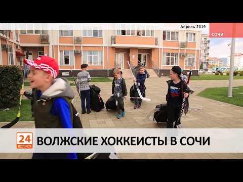 Волжские хоккеисты в Сочи.