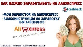 видео партнёрка Алиэкспресс и других магазинов
