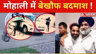 Punjab: Mohali में Akali नेता …