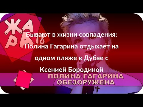 Бывают в жизни совпадения: Полина Гагарина отдыхает на одном пляже в Дубае с Ксенией Бородиной