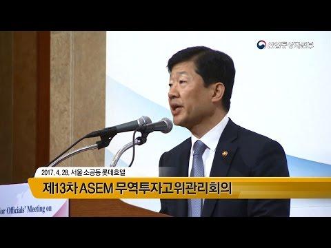 [현장소식] 제13차 ASEM 무역투자고위관리회의(SOMTI) 개최