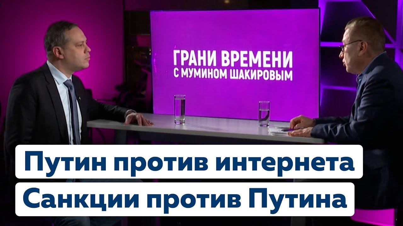 Что будет дальше: санкции и выборы. Путин против интернета