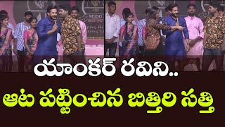 Bithiri Sathi and Anchor Ravi Comedy Conversation at MSSO Public Meeting | Top Telugu TV