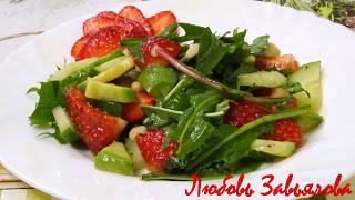 Польза от природы -Салат с листьями одуванчика, огурцом, авокадо и клубникой