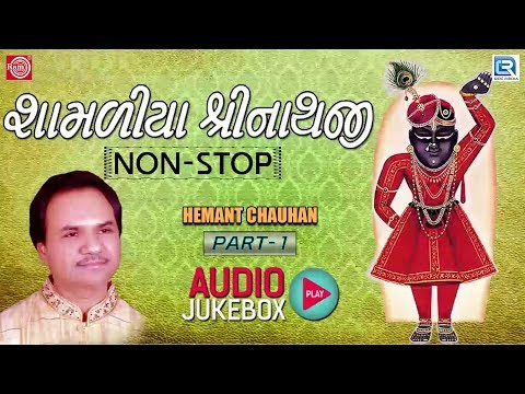 Hemant Chauhan New Bhajan 2016 | Shamaliya Shreenathji | Part 1 | Nonstop | Shrinathji Bhajan