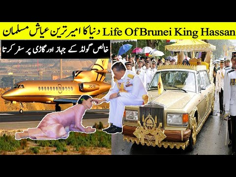 How Sultan Hassan Of Brunei Spends His Billions II Lifestyle Of Brunei King Hassan Albolkia