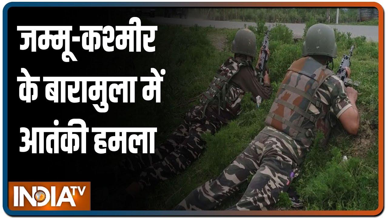 Jammu & Kashmir के Baramulla में आतंकी हमला, एक SPO और CRPF के दो जवान शहीद