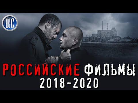ТОП 8 ЛУЧШИХ РОССИЙСКИХ ФИЛЬМОВ 2018 - 2020 | КиноСоветник - Ruslar.Biz