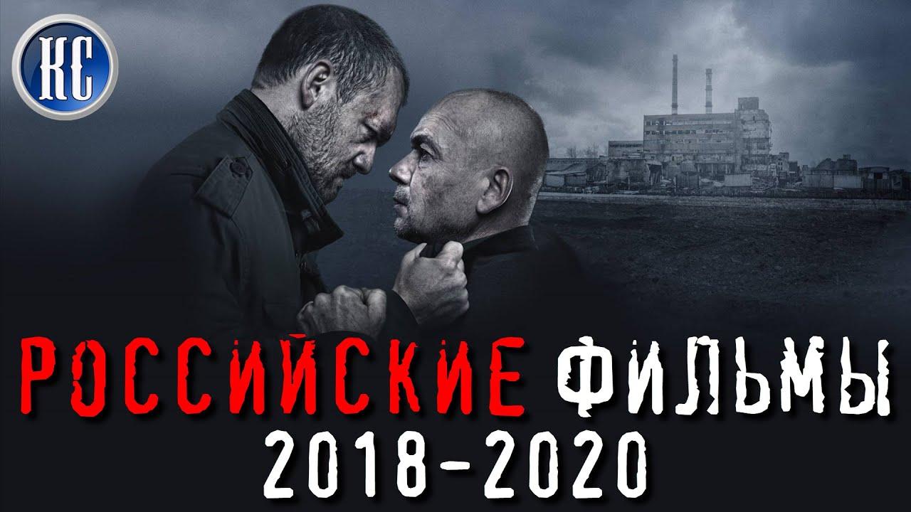 ТОП 8 ЛУЧШИХ РОССИЙСКИХ ФИЛЬМОВ 2018 - 2020