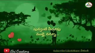 Hey... Chudalani matladalani vacha cheli song|whatsapp status video