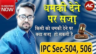 धमकी देने पर सज़ा || IPC Section-504, IPC Section-506, Dhamki dene per saza.