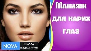 Уроки мейк-ап✔ макияж для карих глаз⏩