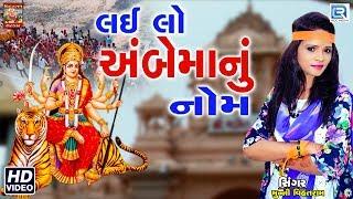 Lailo Ambe Maa Nu Nom Munni Vihatram | New Gujarati Song | Ambe Maa Song | Full HD