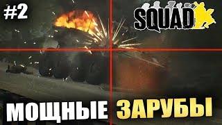 МОЩНЫЕ ЗАРУБЫ - Настоящая Война в Squad - #2