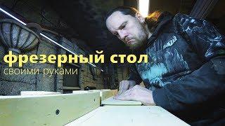 Как сделать стол для ручного фрезера