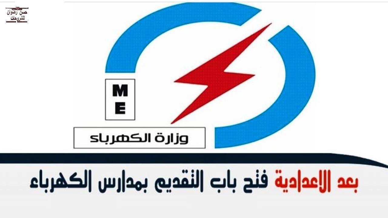 فتح باب التقديم بمدارس الكهرباء بعد الشهادة الإعدادية العامة و الأزهرية للعام الدراسى 2020 / 2021 م
