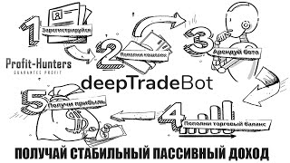 Deeptradebot.com - заработок с Profit-Hunters.biz!
