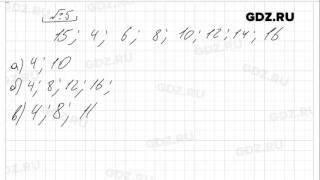 № 5 - Математика 6 класс Виленкин