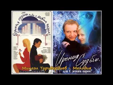 Микаэл Таривердиев - Мелодия