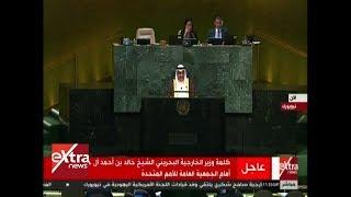 الآن | كلمة وزير الخارجية البحريني الشيخ خالد بن أحمد آل خليفة
