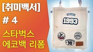 취미백서 #4 스타벅스 에코백 리폼하기 / DIY