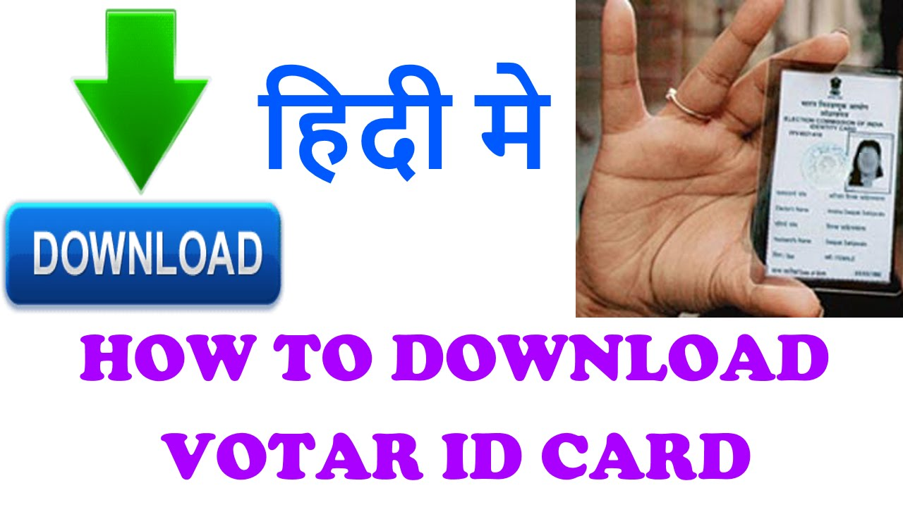 How to download voter id card online in rajsthan/india duplicate.