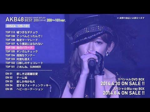 AKB48 リクエストアワーセットリ...