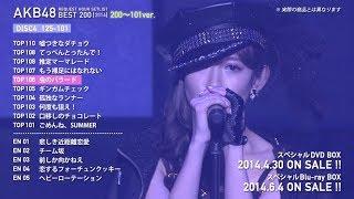 AKB48 リクエストアワーセットリストベスト200 2014 (200~101ver.)ダイジェスト映像公開 / AKB48[公式]