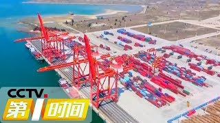 《第一时间》 20191120 1/2| CCTV财经