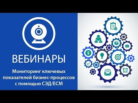 Мониторинг ключевых показателей бизнес-процессов с помощью СЭД/ECM