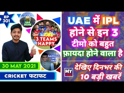 IPL 2021 - 3 Teams Happy, UAE Schedule & 10 News   Cricket Fatafat   EP 301   MY Cricket Production