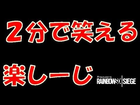 2分で笑える楽しーじ  (R6S) Rainbow six siege