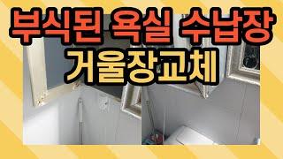 부식된 욕실 수납장 거울장교체 습한화장실은 환기를 잘 …