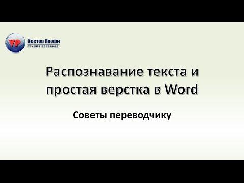 Распознавание текста и простая верстка в Word. Советы переводчику