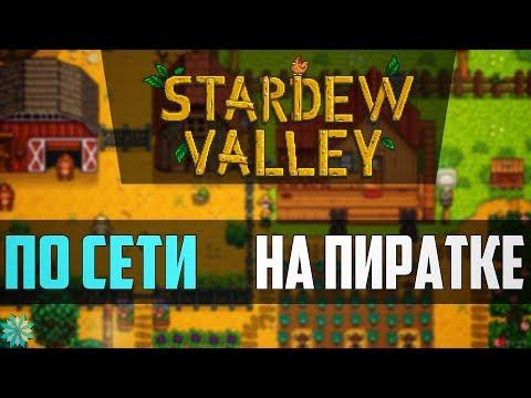 Как играть по сети в stardew valley на пиратке