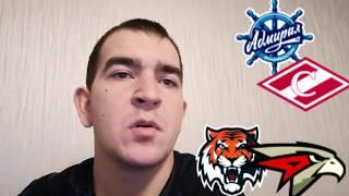прогноз ставки на спорт КХЛ /прогноз Адмирал - Спартак / прогноз Амур - Авангард