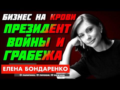 Елена Бондаренко: 6 ЛЕТ ЛЖИ! ЗЕЛЕНСКИЙ ПРОДАСТ НАШУ ЗЕМЛЮ ЗА БУСЫ ! ЧТО ПРОИСХОДИТ НА ВОСТОКЕ?