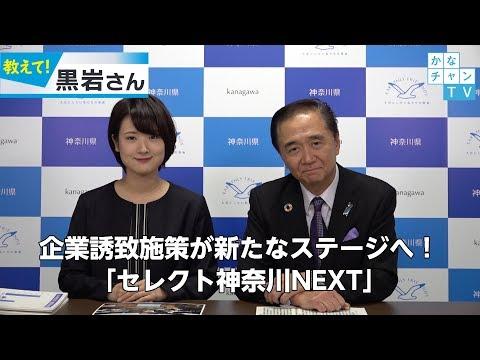 企業誘致施策が新たなステージへ!「セレクト神奈川NEXT」 2019/11/7 Thu.