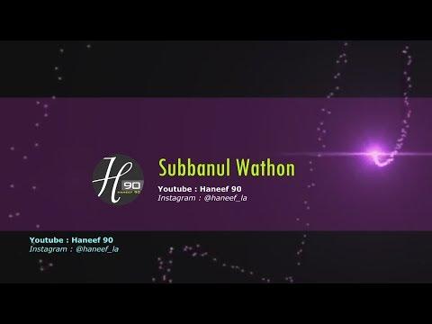 Karaoke Subbanul Wathon | Yalal Wathon | Lengkap dengan liriknya