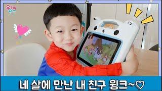 4살 윤준이도 푹빠진 친구 같은 재미있는 공부 비결