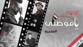 اوبريت يا موطني | علي جاسم - همسة ماجد - سيف عامر - زيد الراشد - بمشاركة الشاعر محمد الواصف | 2019 |