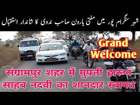 Sangrampur City (Maharashtra) Me Mufti Haroon Sahab Nadvi Director Viral News Live Ka Grand Welcome