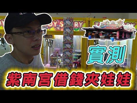 【Kman】實測!打台前先到紫南宮借錢運勢就會變好!?台湾UFOキャッチャー UFO catcher#542